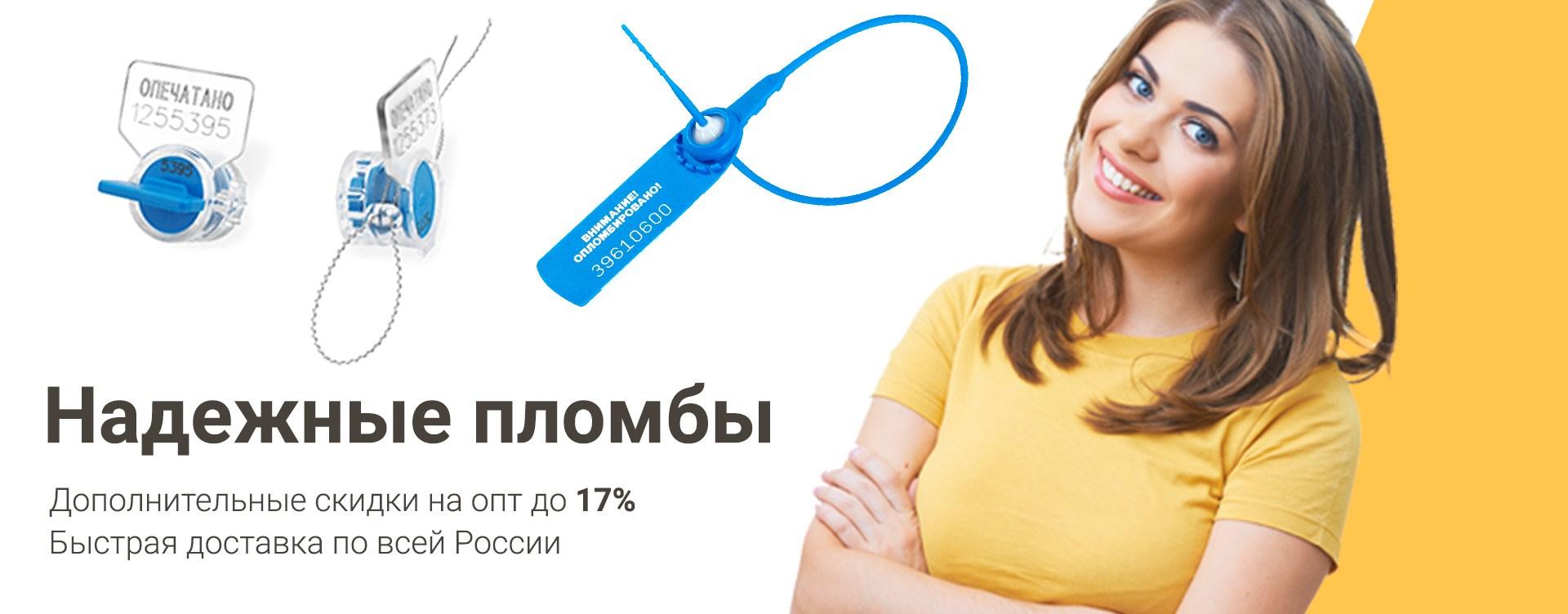 Интернет-магазин ппластиковые пломбы наклейки