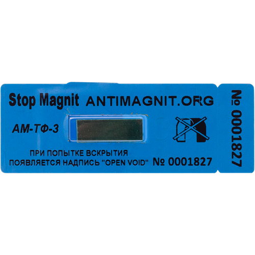 Пломбировочные наклейки 25х60 Тип-ПС антимагнит (AМ-ТФ-3) - фото 5124