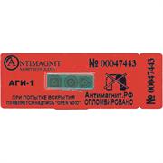 Пломбировочные наклейки 25х60 Тип-ПС антимагнит (AGI-1)